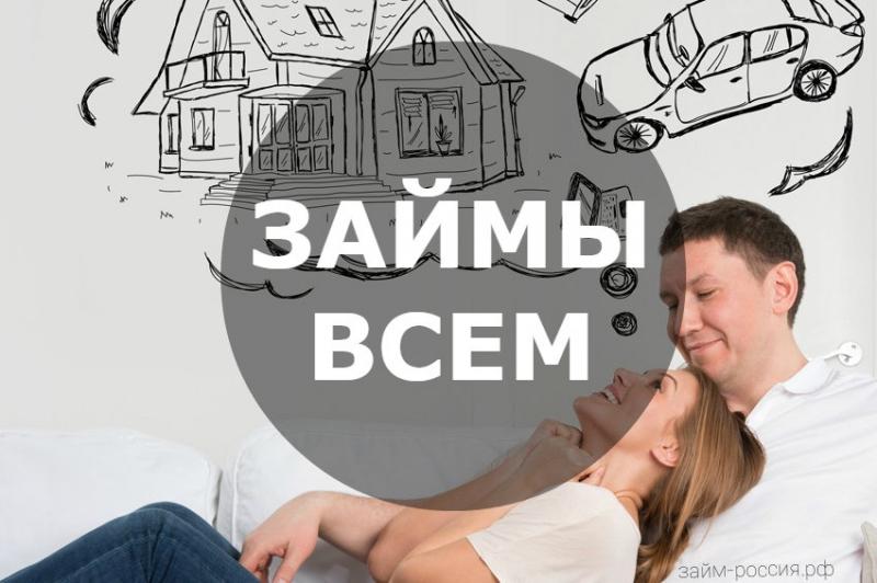 Займы по всей России с мгновенным результатом.