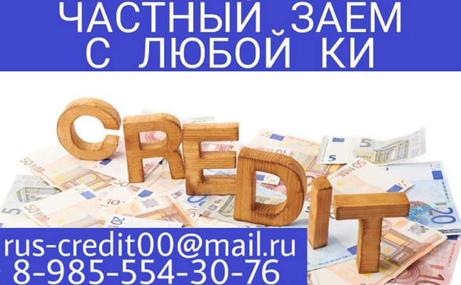 Частный кредит для лиц даже с плохой КИ и большой нагрузкой