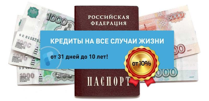 Предлагаем помощь по кредитованию. Льготная программа для граждан РФ.