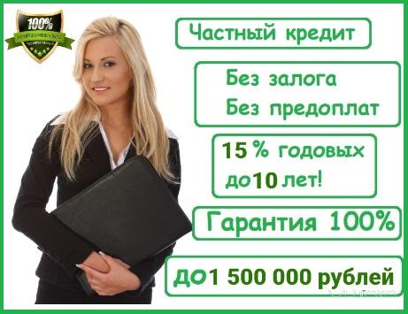 Частные займы для жителей России без отказа в любой ситуации