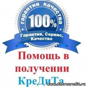 Скорая кредитная помощь гражданам РФ, любая кредитная история, без авансов