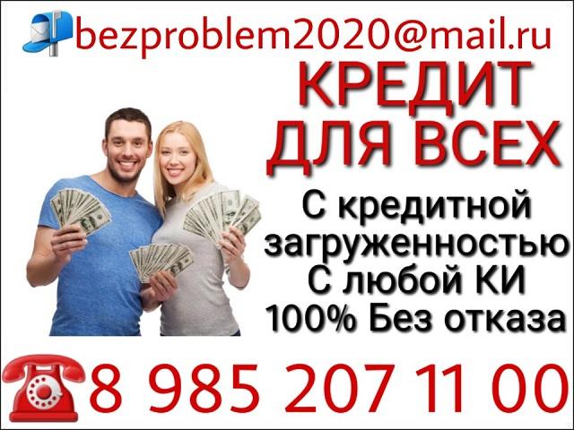 Безотказные кредиты Без предоплаты и Без залога