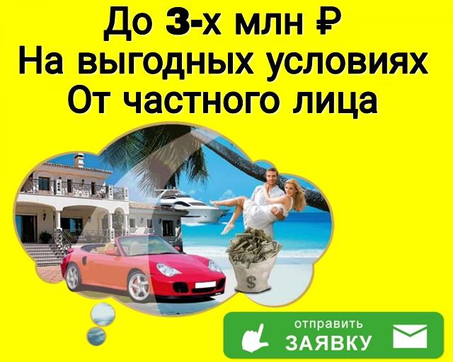 До 3-х миллионов рублей На выгодных условиях от частного лица.