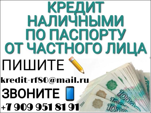 Кредит наличными по паспорту от частного лица