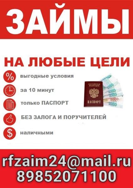 Частные займы без справок и поручителей, работаем по России