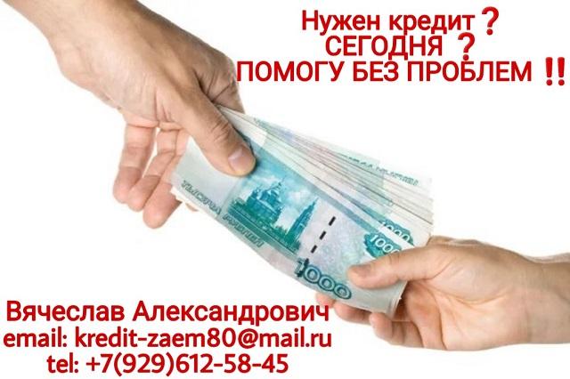 Нужен кредит Сегодня Помогу без предоплат.