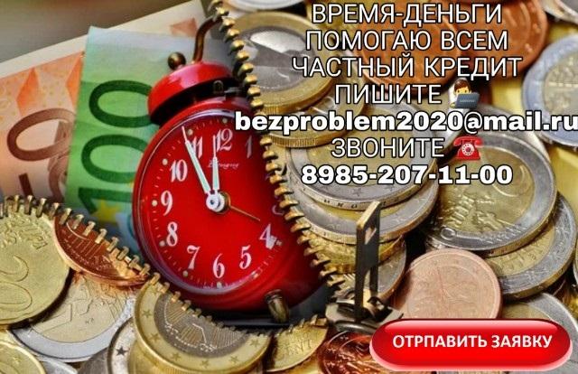 Время - Деньги. Помогаю всем. Частный кредит.