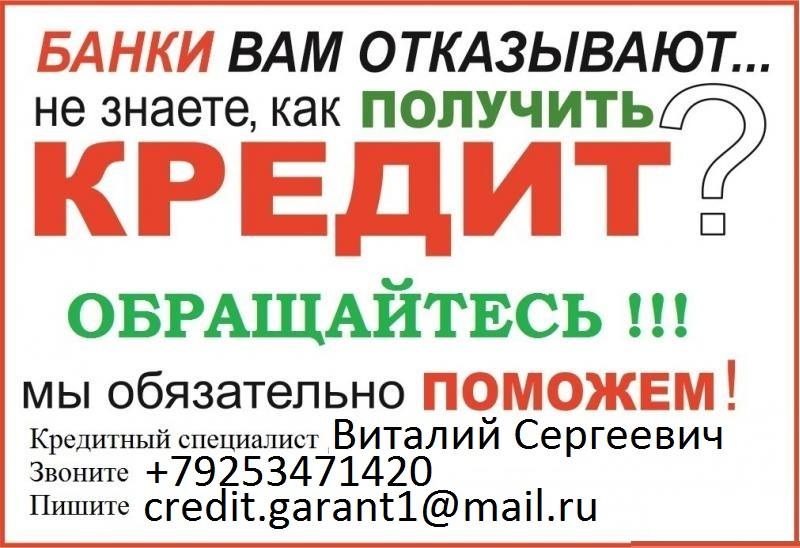 Кредит со 100 гарантией получения, с любой историей. Без предоплаты до 4 млн ру