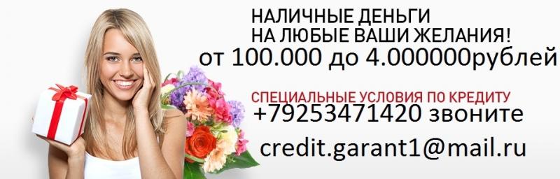 Кредит с любыми просрочками и плохой историей. До 4 млн руб.