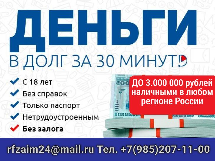 Деньги взаймы без скрытых платежей на длительный срок за час