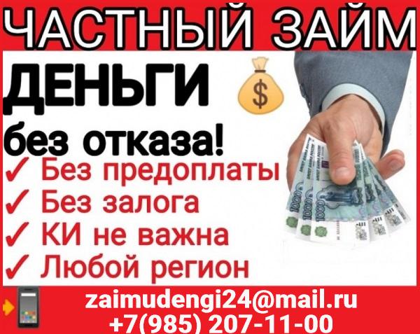 Займы жителям РФ без отказа и предоплаты разного рода