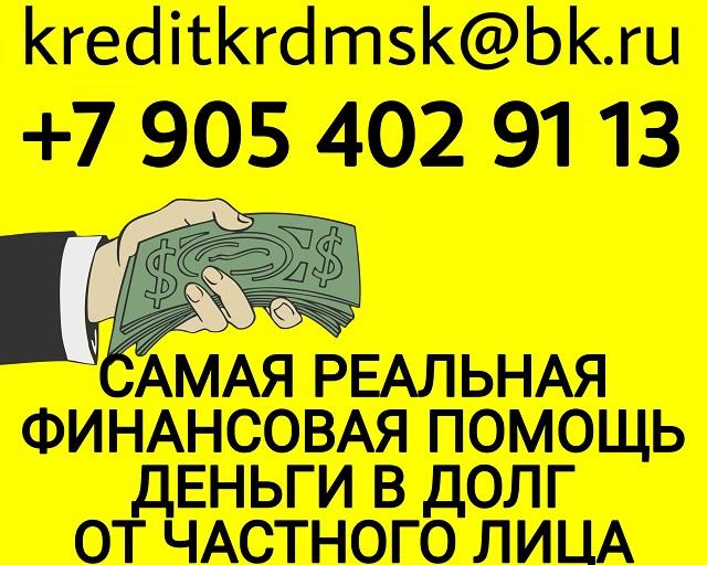 Самая реальная финансовая помощь. Деньги в долг от частного лица.