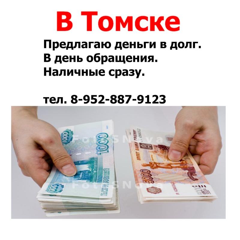 В Томске. Деньги в долг.