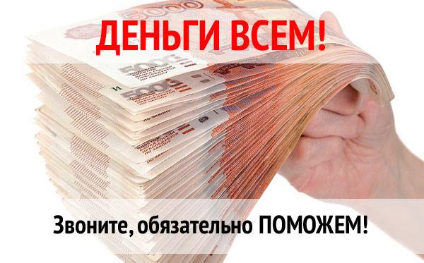 Выдаем кредиты без предоплат до 5 млн р. В течении 1-2 дней С любой ки