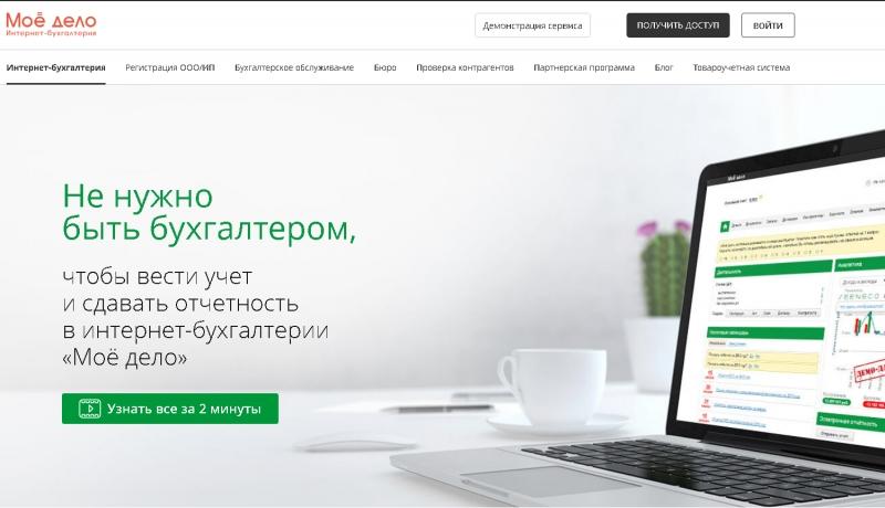 Онлайн Бухгалтерия. Отчты онлайн . Аутсорсинг