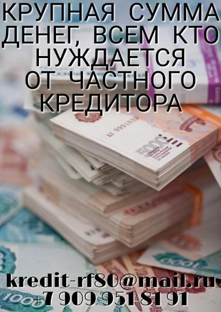 Крупная сумма денег, всем кто нуждается от частного кредитора.