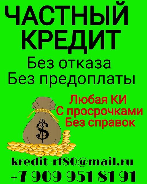 Без отказа и предоплаты частный кредит