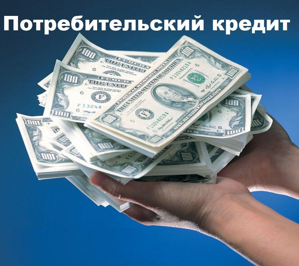 Выдача банковского кредита с плохой историей, открытыми просрочками Без предопл