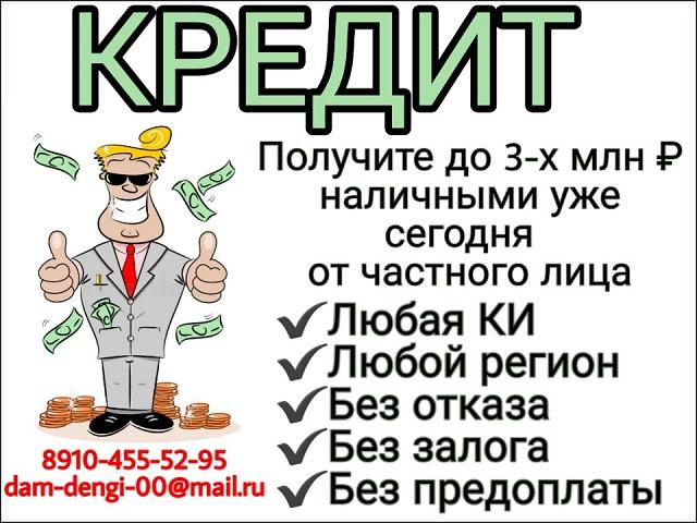 Получите до 3-х миллионов рублей наличными уже сегодня от частного лица.