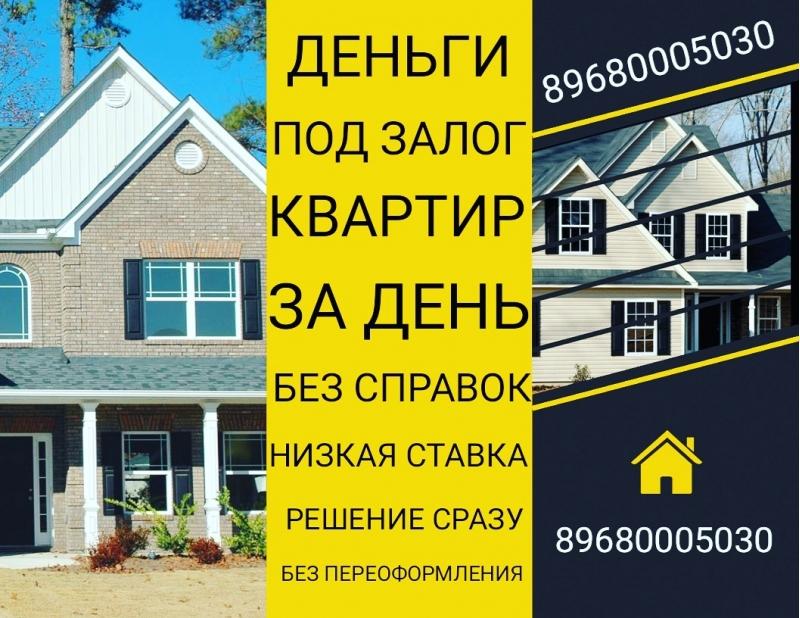 Заложить квартиру в Москве или мо можно выгодно и быстро