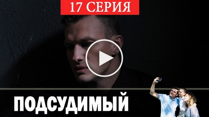 Новинка Сериал Подсудимый - 1 Сезон 17 серия смотреть на ютуб