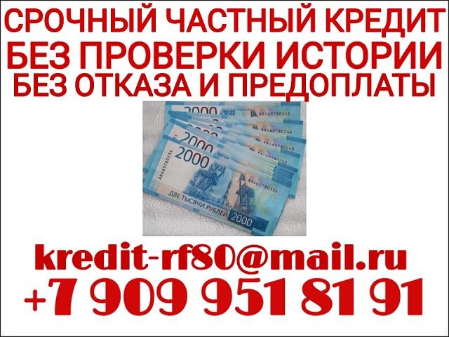 Срочный частный кредит без проверки кредитной истории.