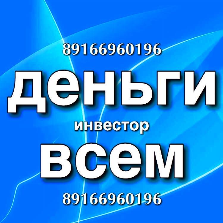 Займ под залог недвижимости в Москве и МО. Перезалог