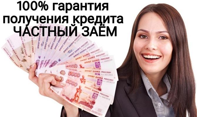 100-ная гарантия получения кредита. Частный заем