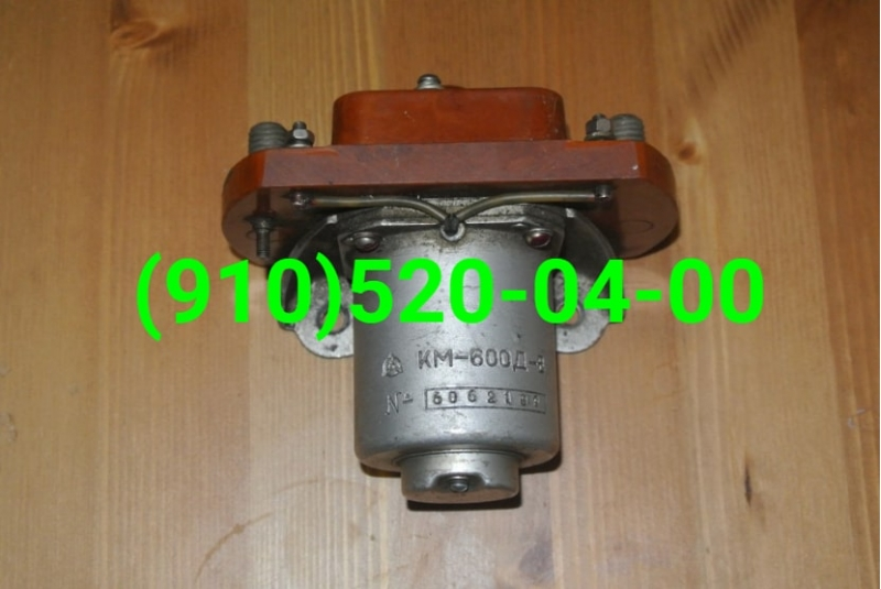 Продам контакторы КМ-200Д-В, КМ-400Д-В, КМ-25Д-В, КМ-50Д-В, КМ-100Д-В