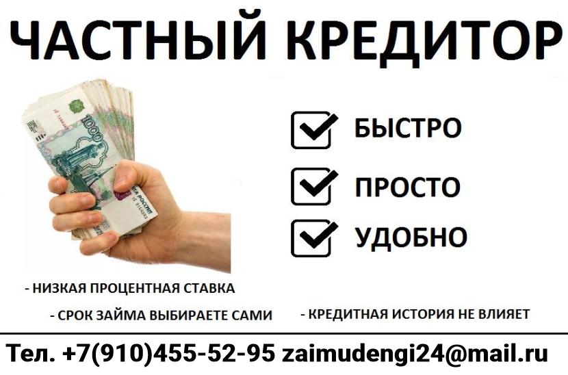 Получи займ сегодня без поручителей и покупки документов