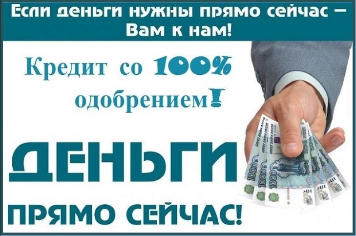 Решение любых проблем с кредитом, денежная помощь уже сегодня