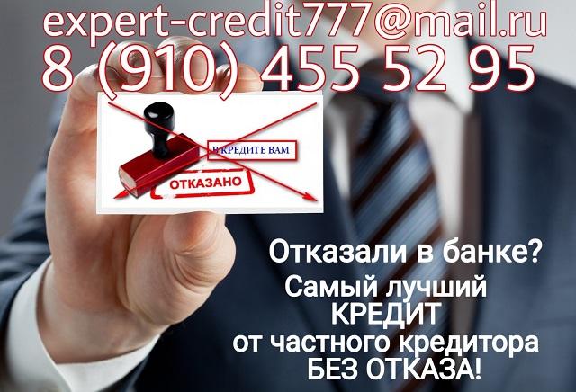 Самый лучший кредит от частного кредитора без отказа.