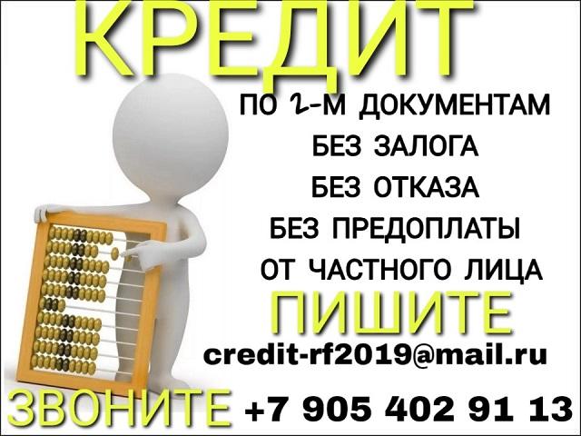 Кредит по 2-м документам без залога и отказа от частного кредитора.