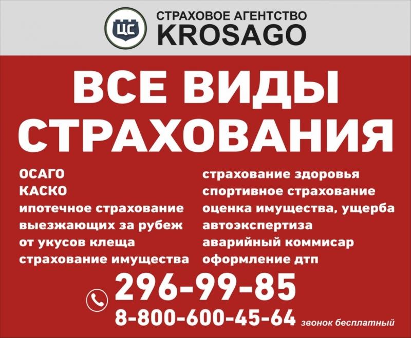Krosago - все виды страхования осаго каско авто-экспертиза