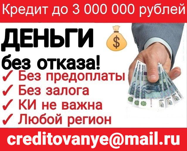 Срочный кредит без предоставления справок и авансовых платежей