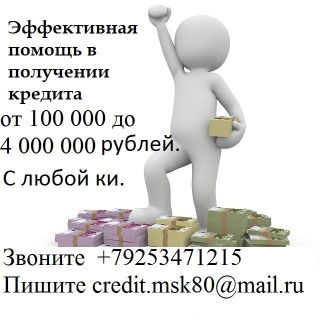 Деньги за день С просрочками и плохой историей выдадим до 4 млн руб.