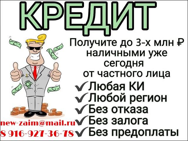 Частный кредит наличными на Ваши личные нужды.