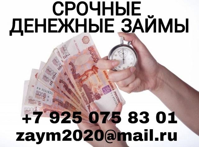Срочные денежные займы от частного лица