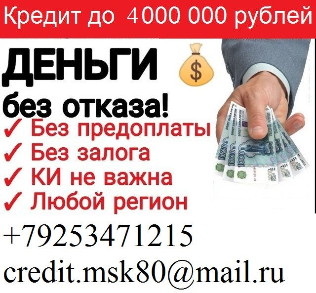 Частный кредит. С любой кредитной нагрузкой. Гарантия 100