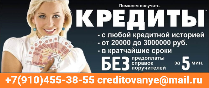 Помощь с кредитом без вложений, поручителей и покупки документов