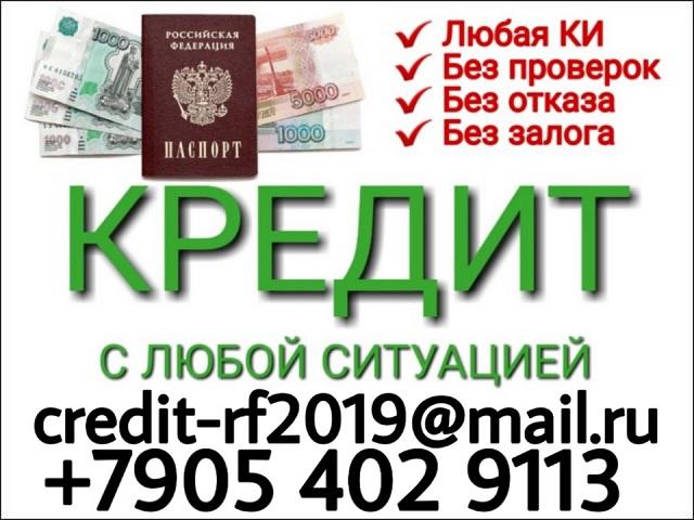 Срочная финансовая помощь. Одобрение 100
