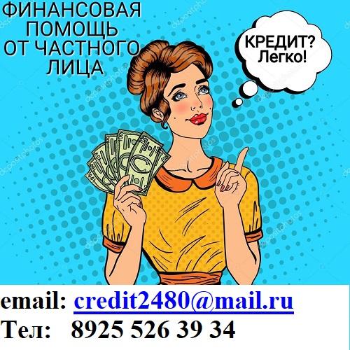 Финансовая помощь от частного лица, с любой КИ.