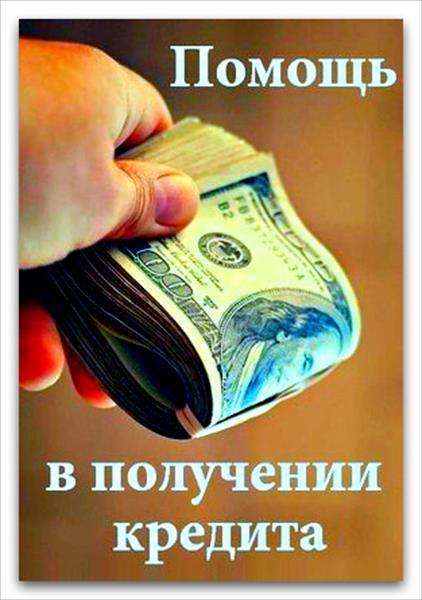 Срочная помощь в получении банковского кредита с плохой КИ без предоплаты