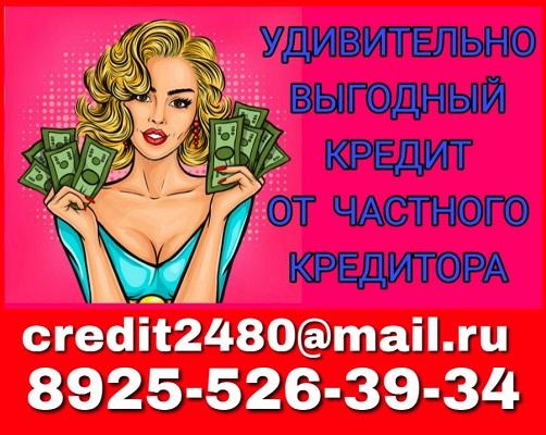 Частный заем до 4 миллионов рублей.