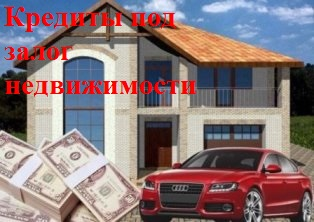 Кредиты под залог жилой недвижимости в Москве.
