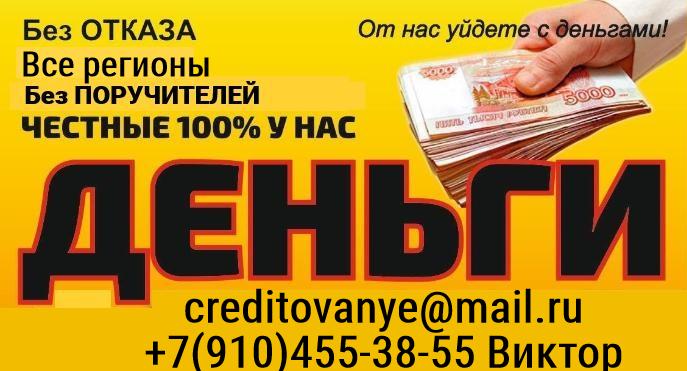 Кредиты и займы, помощь деньгами в любой ситуации легально и законно