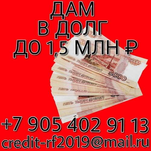 Дам в долг до 1,5 млн рублей