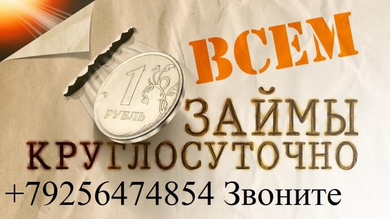 Срочный заем денег. С любой историей и просрочками до 4 млн руб. Без предоплаты.