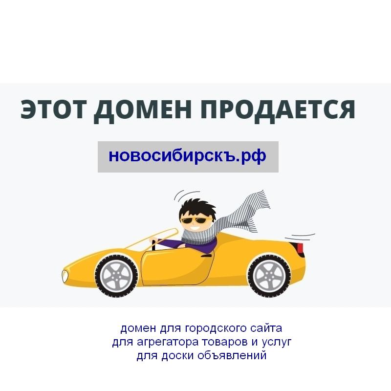 Аренда или продажа домена новосибирскъ.рф