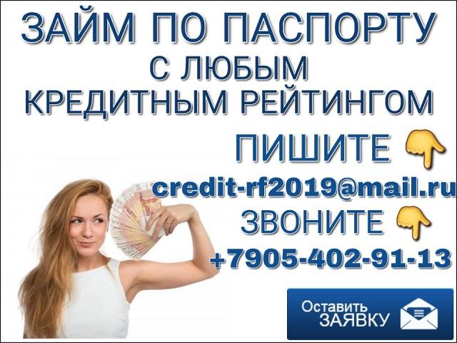 Займ по паспорту, с любым кредитным рейтингом